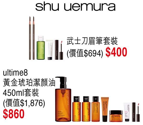 SHU UEMURA 武士刀眉筆套裝