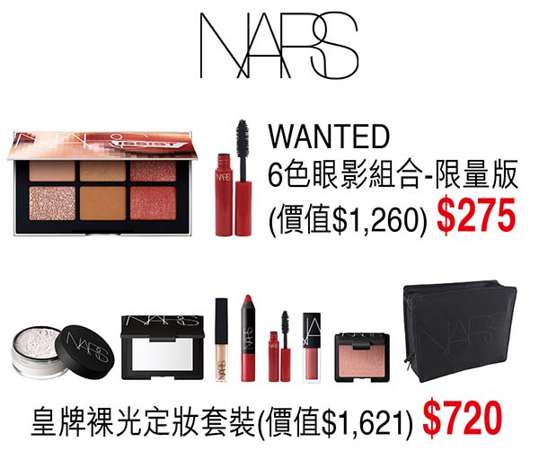 NARS WANTED 6色眼影組合-限量版