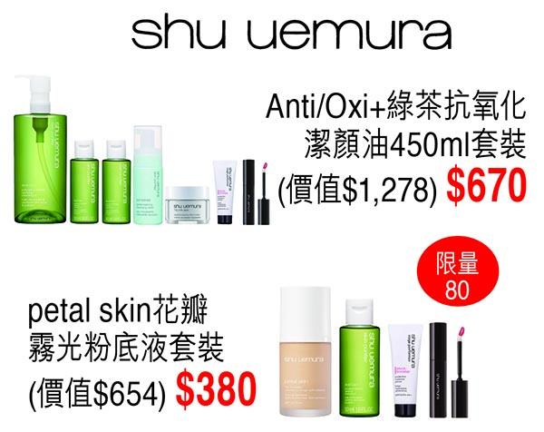 SHU UEMURA AntiOxi+綠茶抗氧化潔顏油450ml套裝