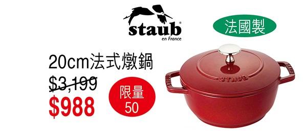 STAUB Cast Iron 20cm