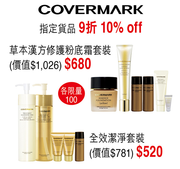 COVERMARK草本漢方修護粉底霜套裝