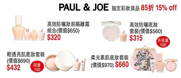 PAUL & JOE高效防曬妝前隔離霜組合