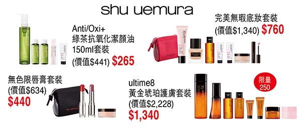 SHU UEMURA AntiOxi綠茶抗氧化潔顏油150ml套裝