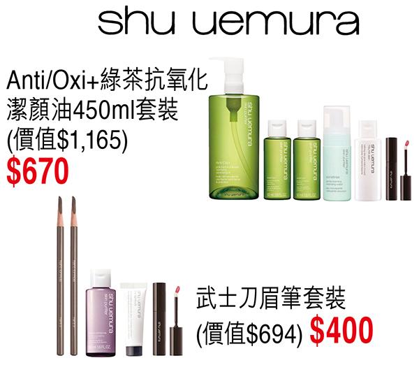 SHU UEMURA AntiOxi綠茶抗氧化潔顏油450ml套裝