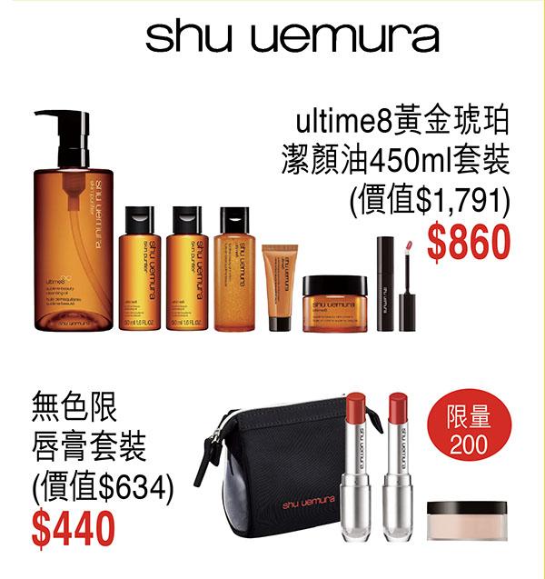 SHU UEMURA ultime8黃金琥珀潔顏油450ml套裝