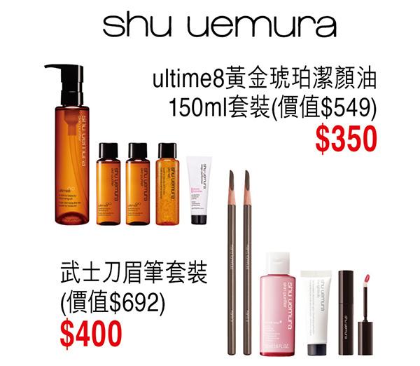 SHU UEMURA ultime8黃金琥珀潔顏油150ml套裝