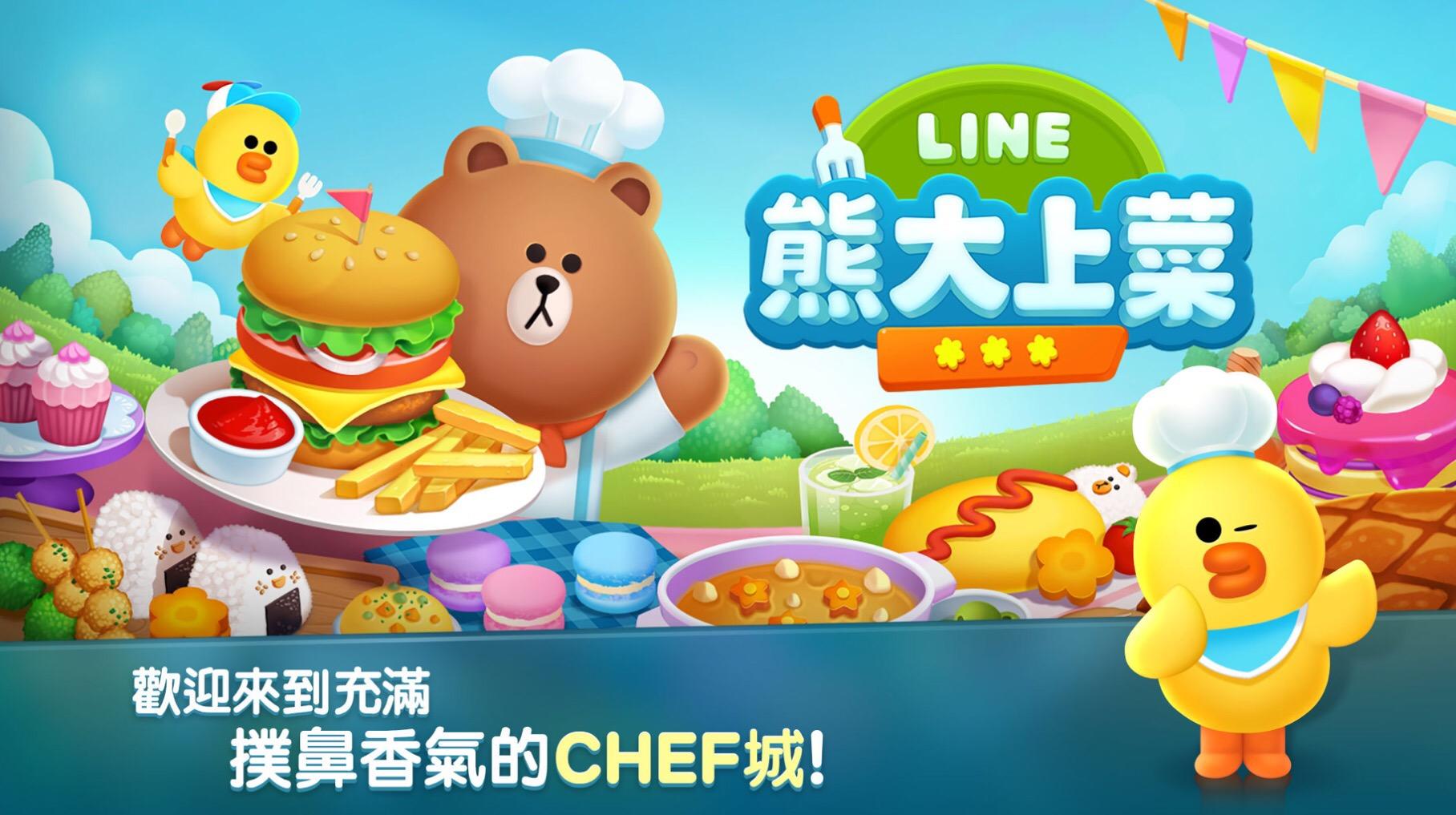《LINE熊大上菜》超萌遊戲登場