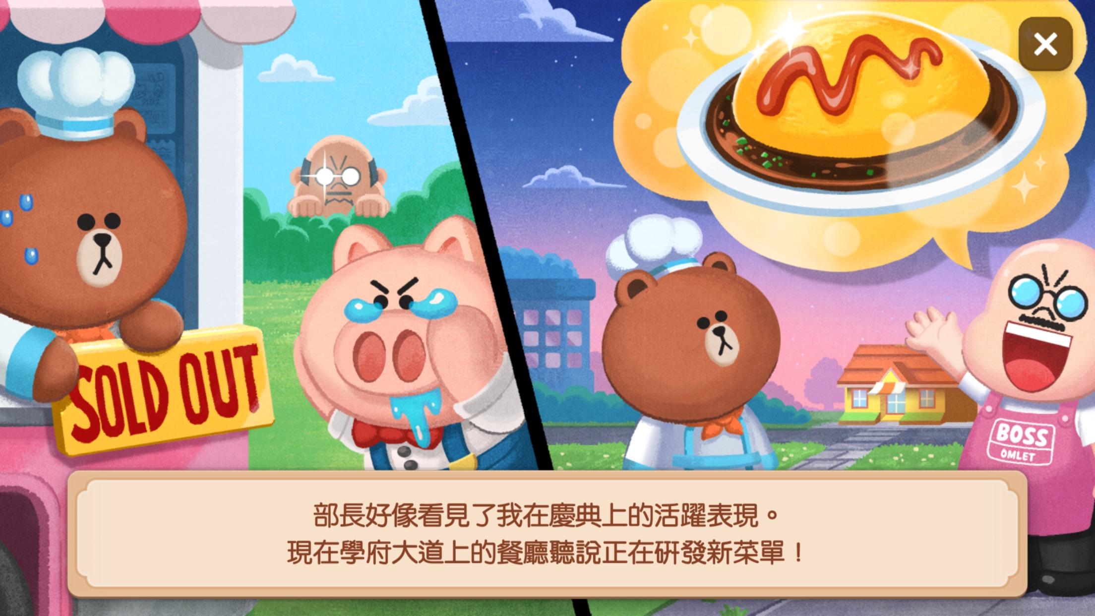 熊大上菜 Line Chef